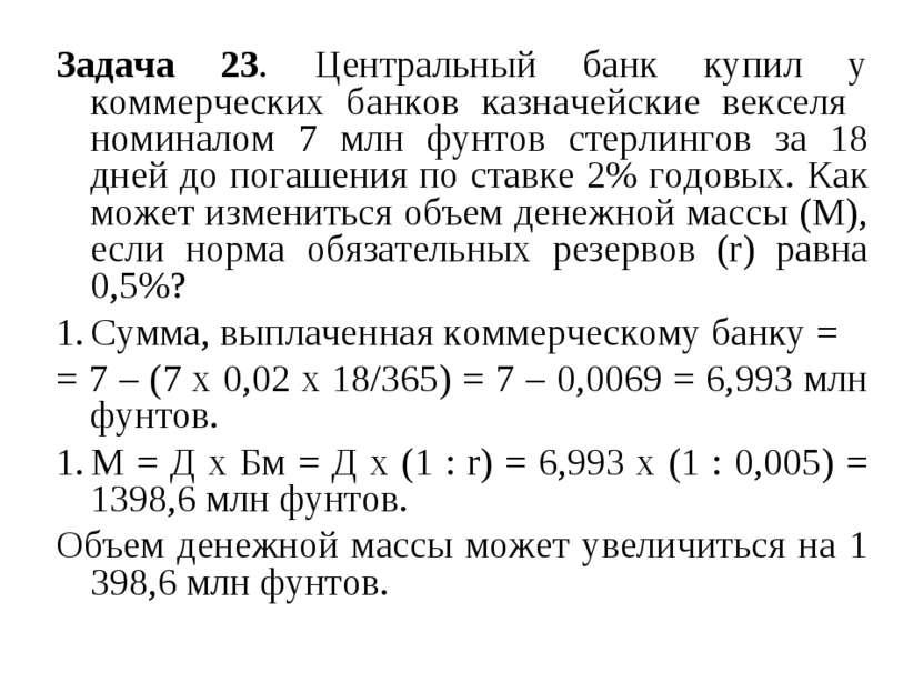 Задача 23. Центральный банк купил у коммерческих банков казначейские векселя ...
