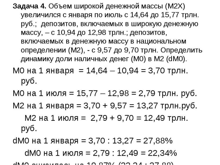 Задача 4. Объем широкой денежной массы (М2Х) увеличился с января по июль с 14...