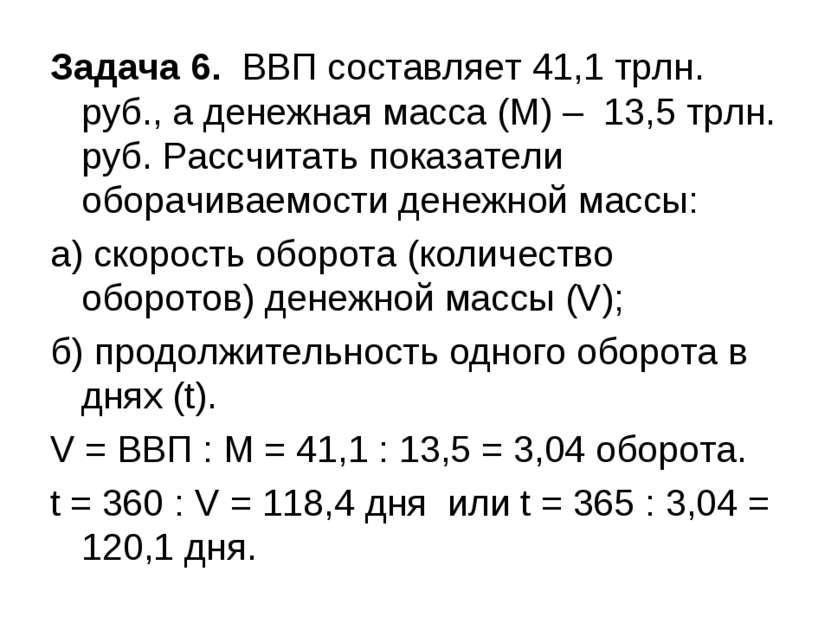 Задача 6. ВВП составляет 41,1 трлн. руб., а денежная масса (М) – 13,5 трлн. р...