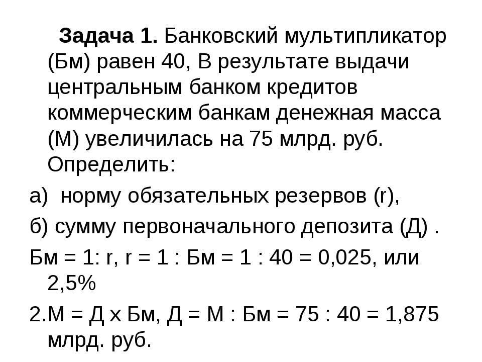 Задача 1. Банковский мультипликатор (Бм) равен 40, В результате выдачи центра...