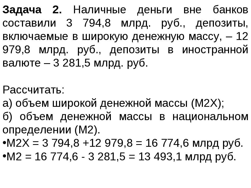 Задача 2. Наличные деньги вне банков составили 3 794,8 млрд. руб., депозиты, ...