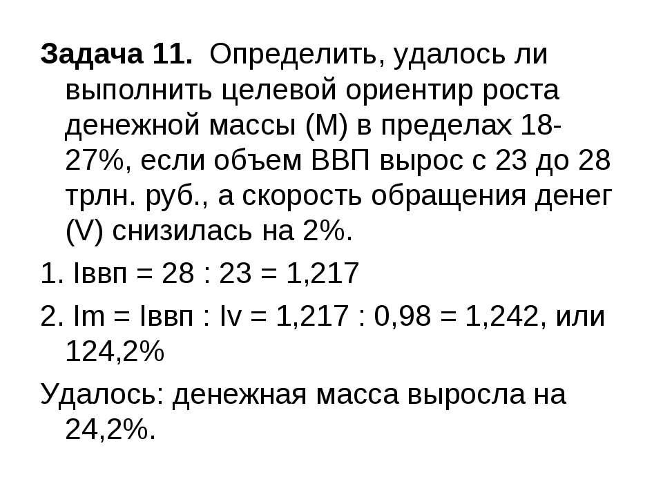 Задача 11. Определить, удалось ли выполнить целевой ориентир роста денежной м...