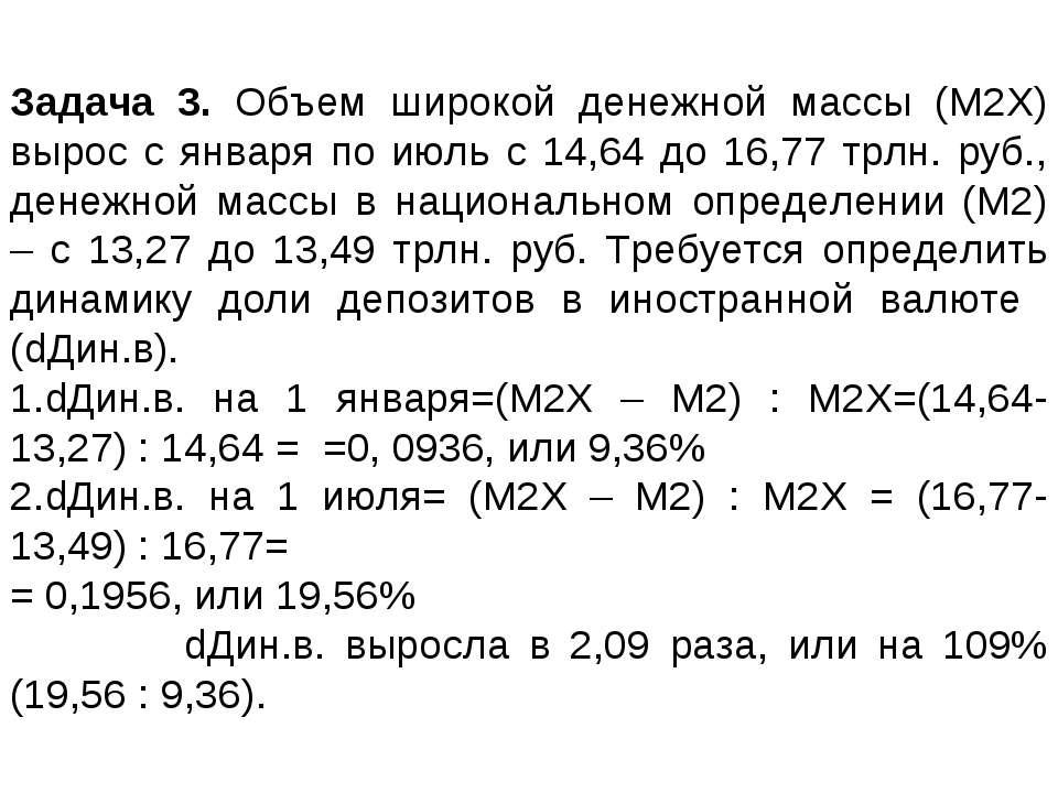 Задача 3. Объем широкой денежной массы (М2Х) вырос с января по июль с 14,64 д...