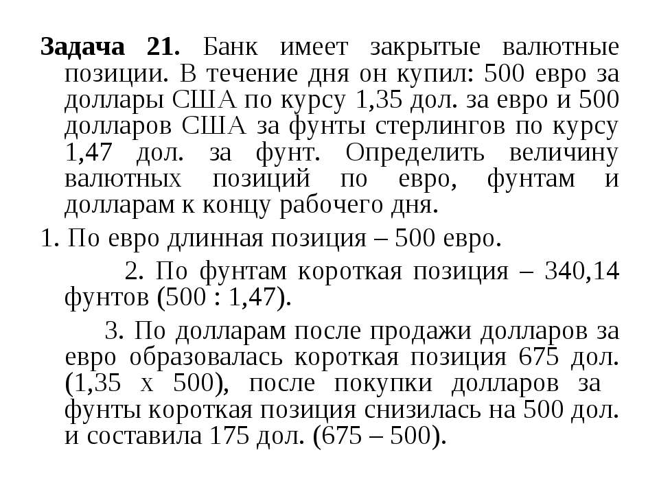 Задача 21. Банк имеет закрытые валютные позиции. В течение дня он купил: 500 ...