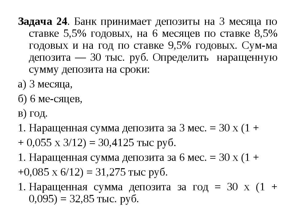 Задача 24. Банк принимает депозиты на 3 месяца по ставке 5,5% годовых, на 6 м...