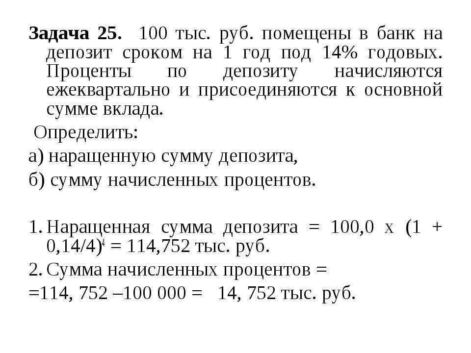 Задача 25. 100 тыс. руб. помещены в банк на депозит сроком на 1 год под 14% г...