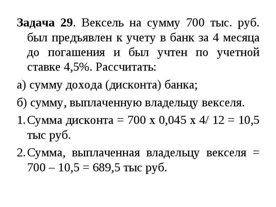 Задача 29. Вексель на сумму 700 тыс. руб. был предъявлен к учету в банк за 4 ...