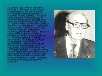 В Москве, куда Георгий Карлович приехал в 1956 году, после долгих поисков раб...