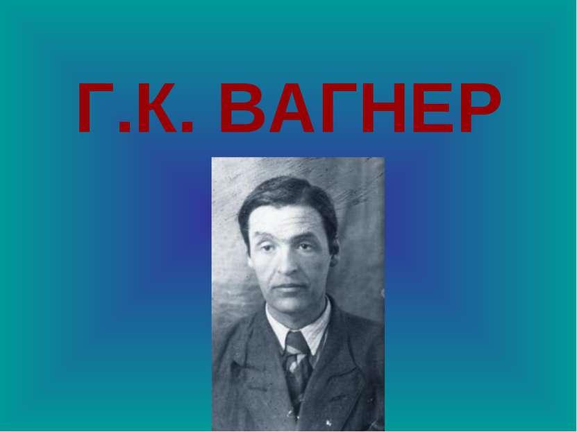 Г.К. ВАГНЕР