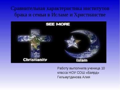 Сравнительная характеристика институтов брака и семьи в Исламе и Христианстве...
