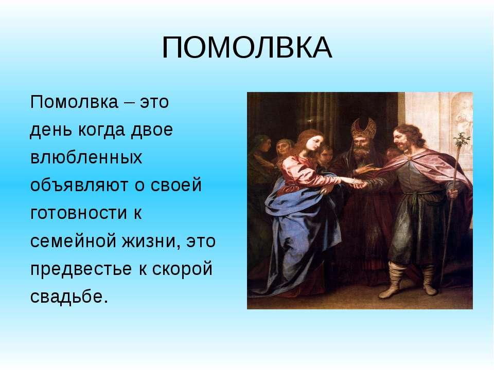 ПОМОЛВКА Помолвка – это день когда двое влюбленных объявляют о своей готовнос...