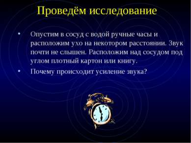 Проведём исследование Опустим в сосуд с водой ручные часы и расположим ухо на...