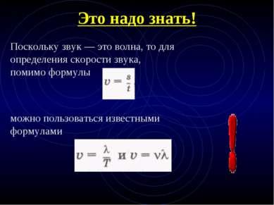Это надо знать! Поскольку звук — это волна, то для определения скорости звука...