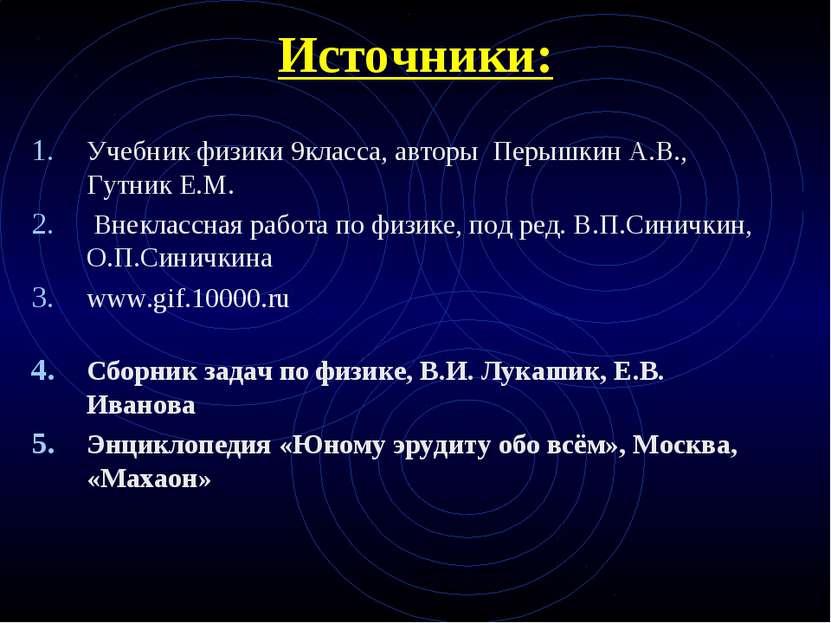 Источники: Учебник физики 9класса, авторы Перышкин А.В., Гутник Е.М. Внекласс...