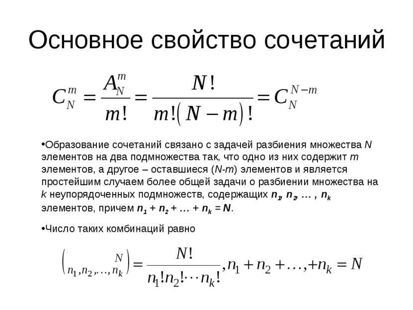 Основное свойство сочетаний Образование сочетаний связано с задачей разбиения...