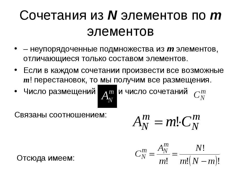 Сочетания из N элементов по m элементов – неупорядоченные подмножества из m э...