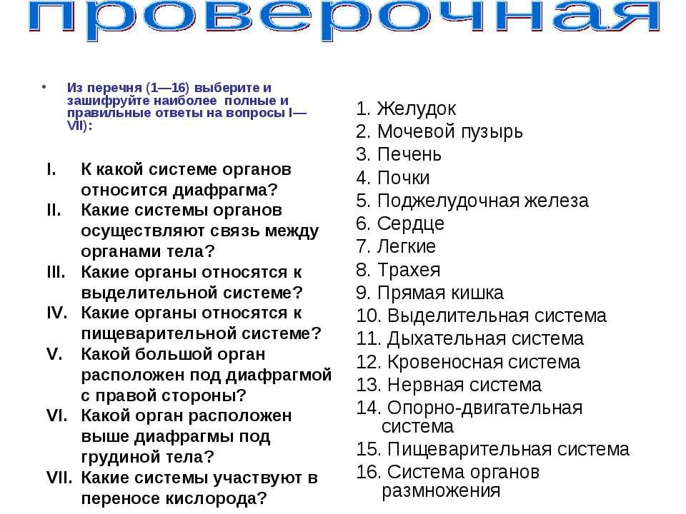 Из перечня (1—16) выберите и зашифруйте наиболее полные и правильные ответы н...