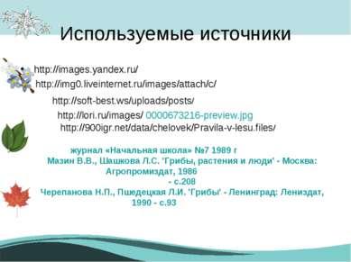 Используемые источники http://images.yandex.ru/ http://img0.liveinternet.ru/i...