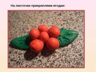 На листочки прикрепляем ягодки: