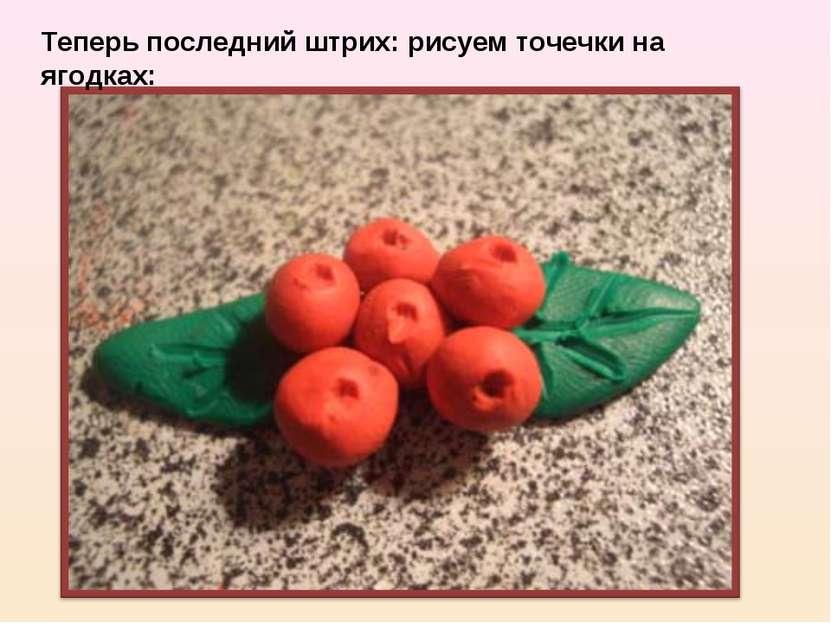 Теперь последний штрих: рисуем точечки на ягодках: