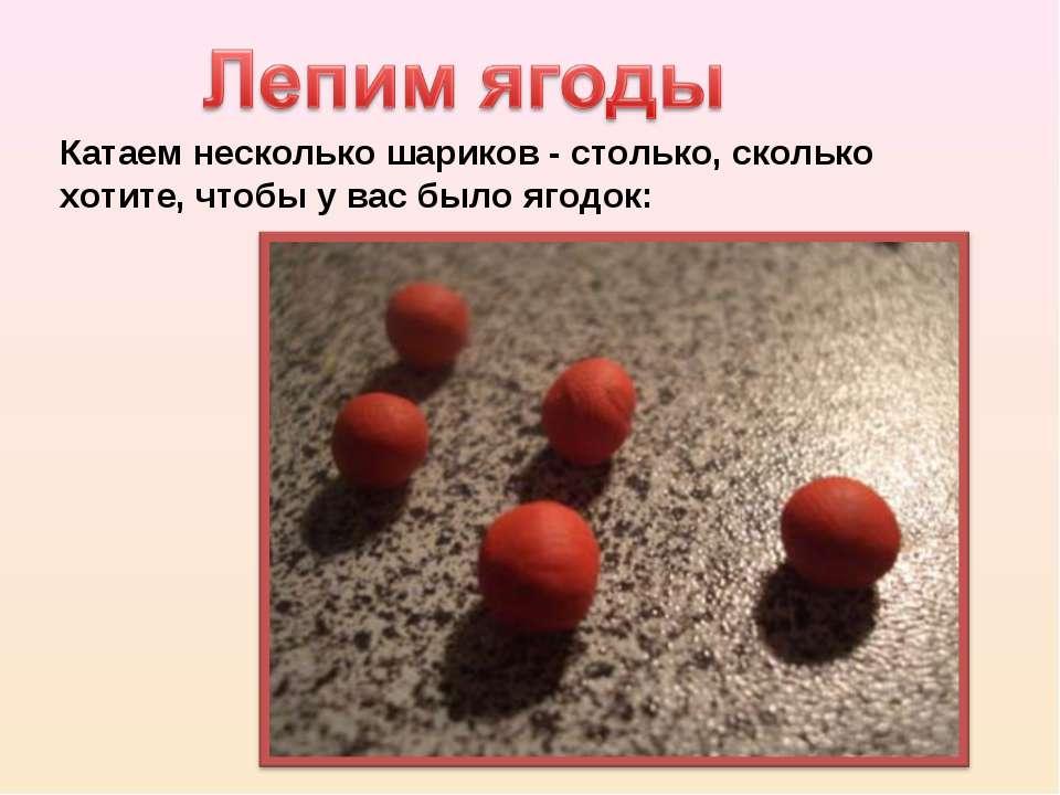 Катаем несколько шариков - столько, сколько хотите, чтобы у вас было ягодок: