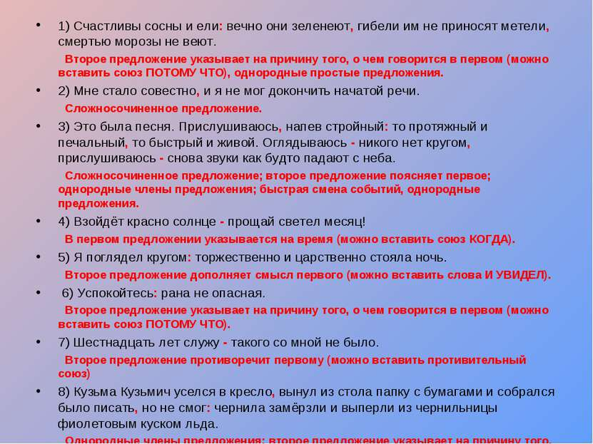 1) Счастливы сосны и ели: вечно они зеленеют, гибели им не приносят метели, с...