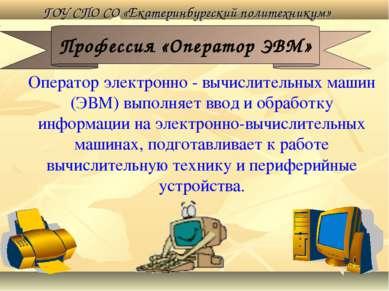 Оператор электронно - вычислительных машин (ЭВМ) выполняет ввод и обработку и...