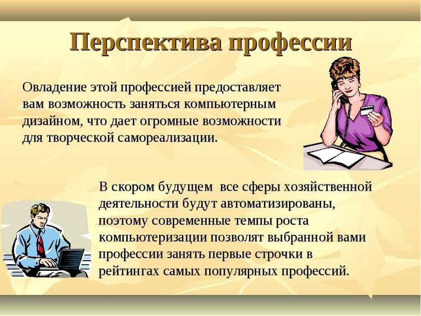 Перспектива профессии В скором будущем все сферы хозяйственной деятельности б...
