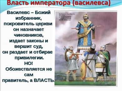 Василевс – Божий избранник, покровитель церкви, он назначает чиновников, изда...