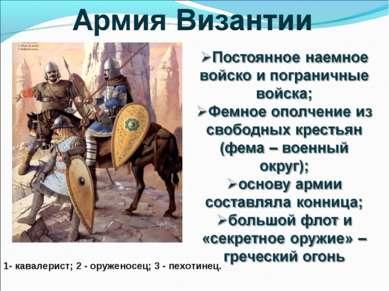 . . 1- кавалерист; 2 - оруженосец; 3 - пехотинец.