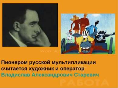 Пионером русской мультипликации считается художник и оператор Владислав Алекс...