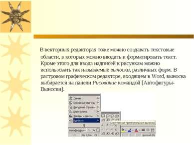В векторных редакторах тоже можно создавать текстовые области, в которых можн...