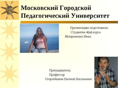 Московский Городской Педагогический Университет Презентацию подготовила: Студ...