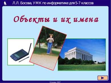 Объекты и их имена Л.Л. Босова, УМК по информатике для 5-7 классов Москва, 2007