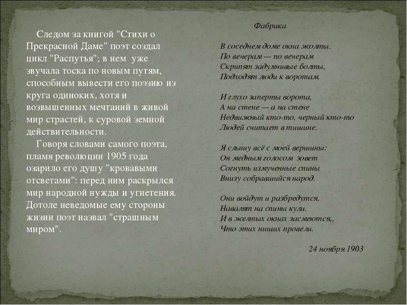 """Следом за книгой """"Стихи о Прекрасной Даме"""" поэт создал цикл """"Распутья""""; в нем..."""