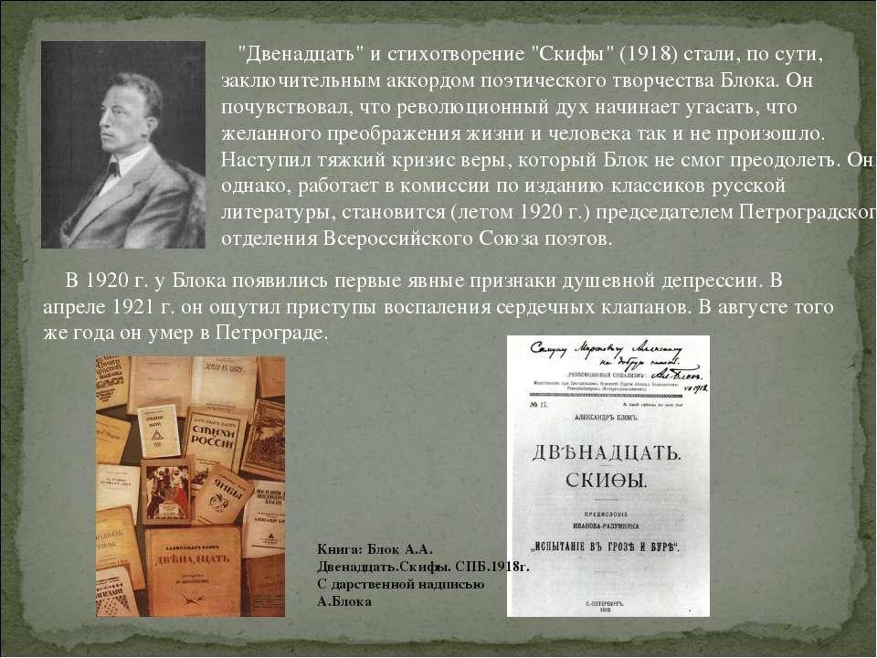 """""""Двенадцать"""" и стихотворение """"Скифы"""" (1918) стали, по сути, заключительным ак..."""