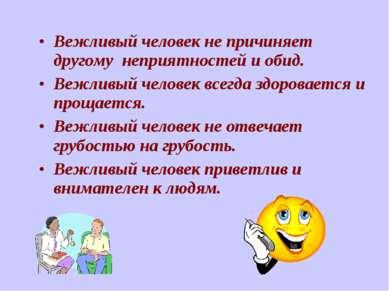 Вежливый человек не причиняет другому неприятностей и обид. Вежливый человек ...