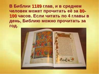 В Библии 1189 глав, и в среднем человек может прочитать её за 80-100 часов. Е...