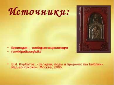 Источники: Википедия — свободная энциклопедия ru.wikipedia.org/wiki/ В.И. Кур...