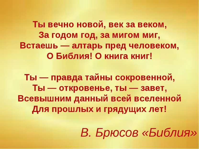 Ты вечно новой, век за веком, За годом год, за мигом миг, Встаешь — алтарь пр...