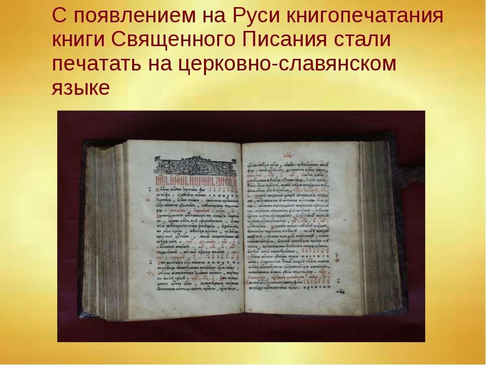 С появлением на Руси книгопечатания книги Священного Писания стали печатать н...