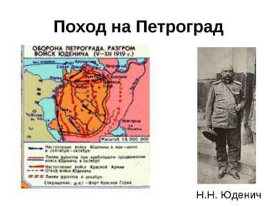 Поход на Петроград Н.Н. Юденич