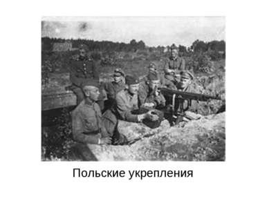 Польские укрепления