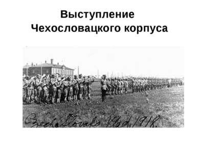 Выступление Чехословацкого корпуса