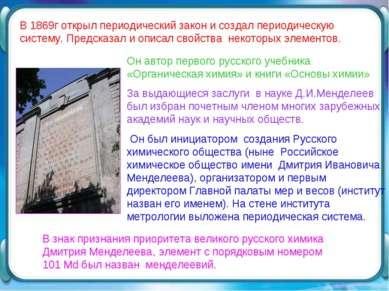 Он автор первого русского учебника «Органическая химия» и книги «Основы химии...