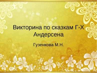 Викторина по сказкам Г-Х Андерсена Гузенкова М.Н.