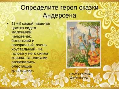 Определите героя сказки Андерсена 1) «В самой чашечке цветка сидел маленький ...