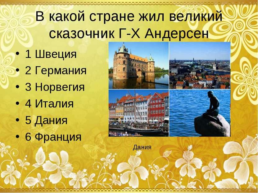 В какой стране жил великий сказочник Г-Х Андерсен 1 Швеция 2 Германия 3 Норве...
