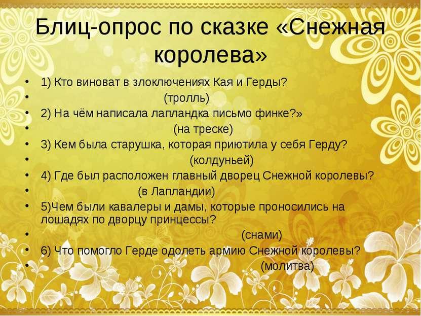 Блиц-опрос по сказке «Снежная королева» 1) Кто виноват в злоключениях Кая и Г...