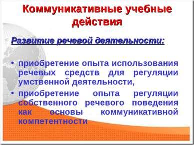 Коммуникативные учебные действия Развитие речевой деятельности: приобретение ...